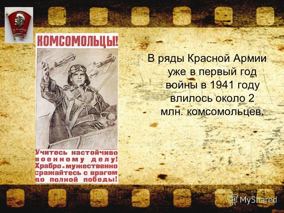 В ряды Красной Армии уже в первый год войны в 1941 году влилось около 2 млн. комсомольцев.