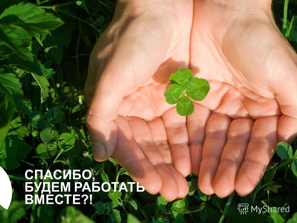 www.fond-detyam.ru СПАСИБО, БУДЕМ РАБОТАТЬ ВМЕСТЕ?!