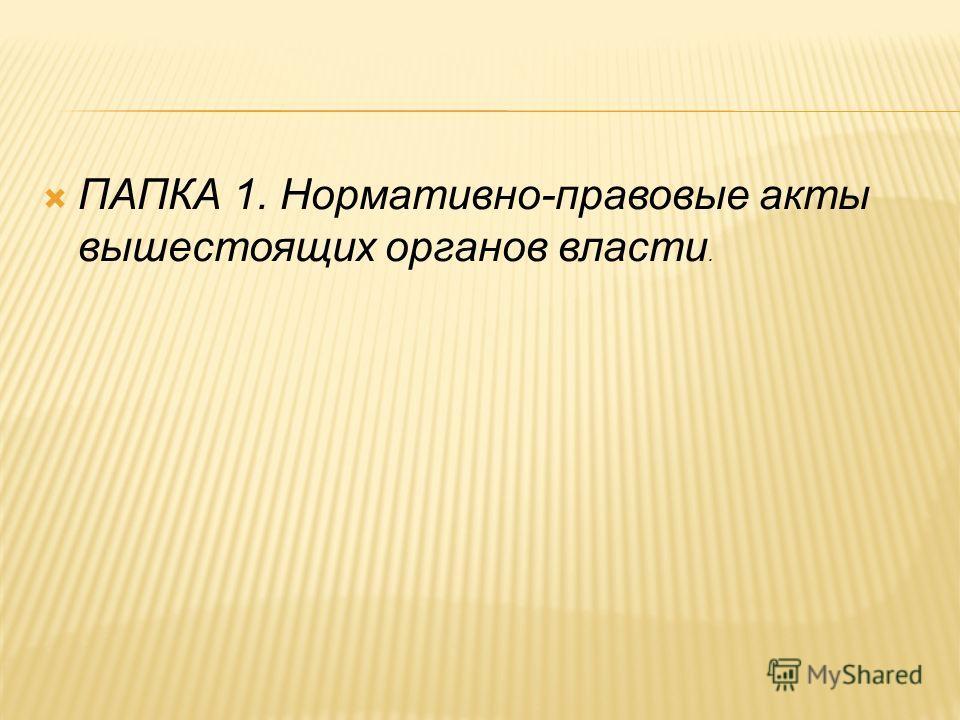ПАПКА 1. Нормативно-правовые акты вышестоящих органов власти.