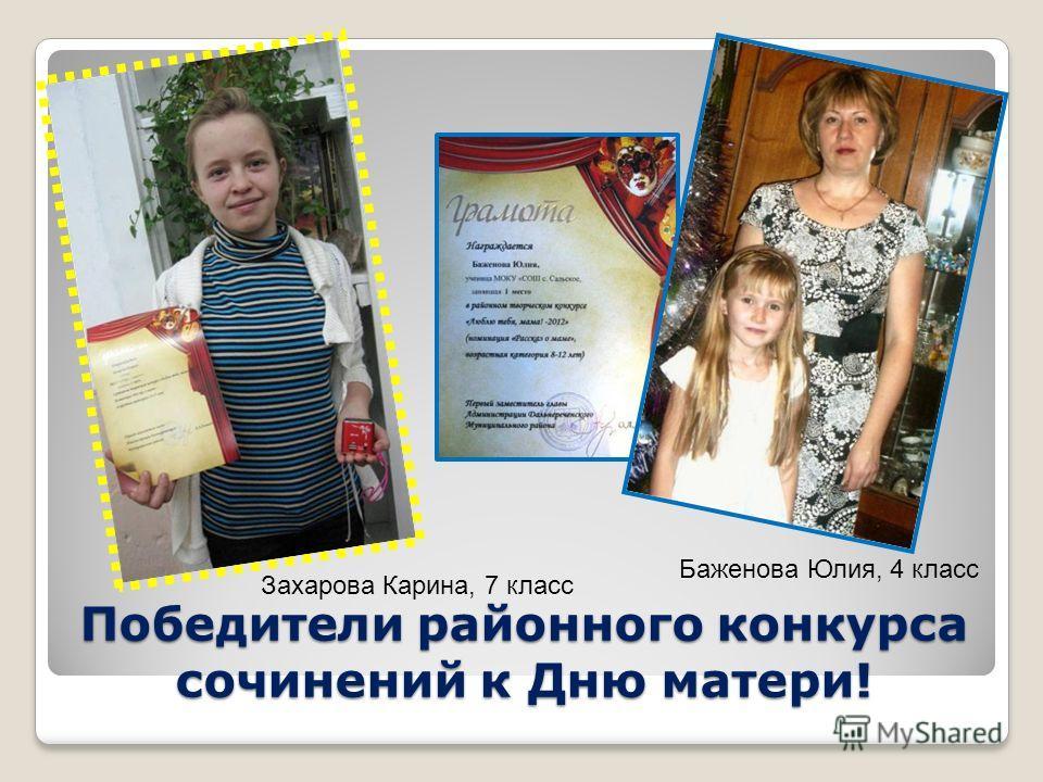 Победители районного конкурса сочинений к Дню матери! Баженова Юлия, 4 класс Захарова Карина, 7 класс