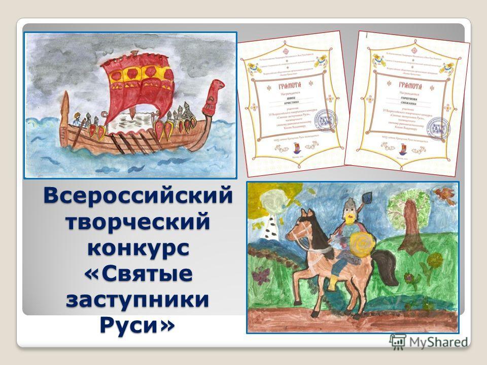 Всероссийский творческий конкурс «Святые заступники Руси»