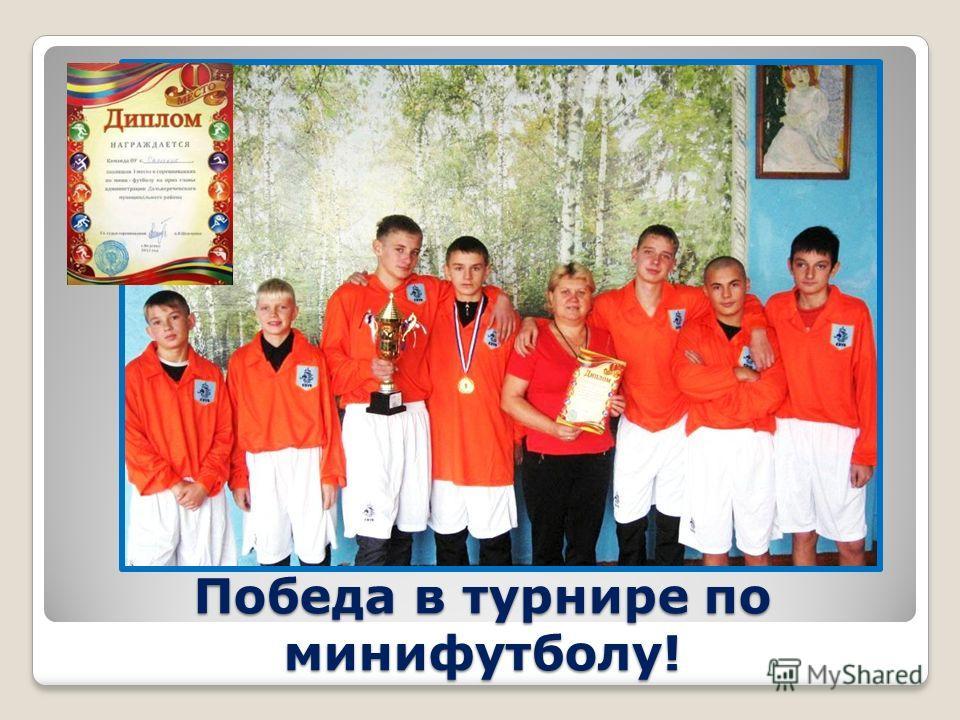 Победа в турнире по минифутболу!