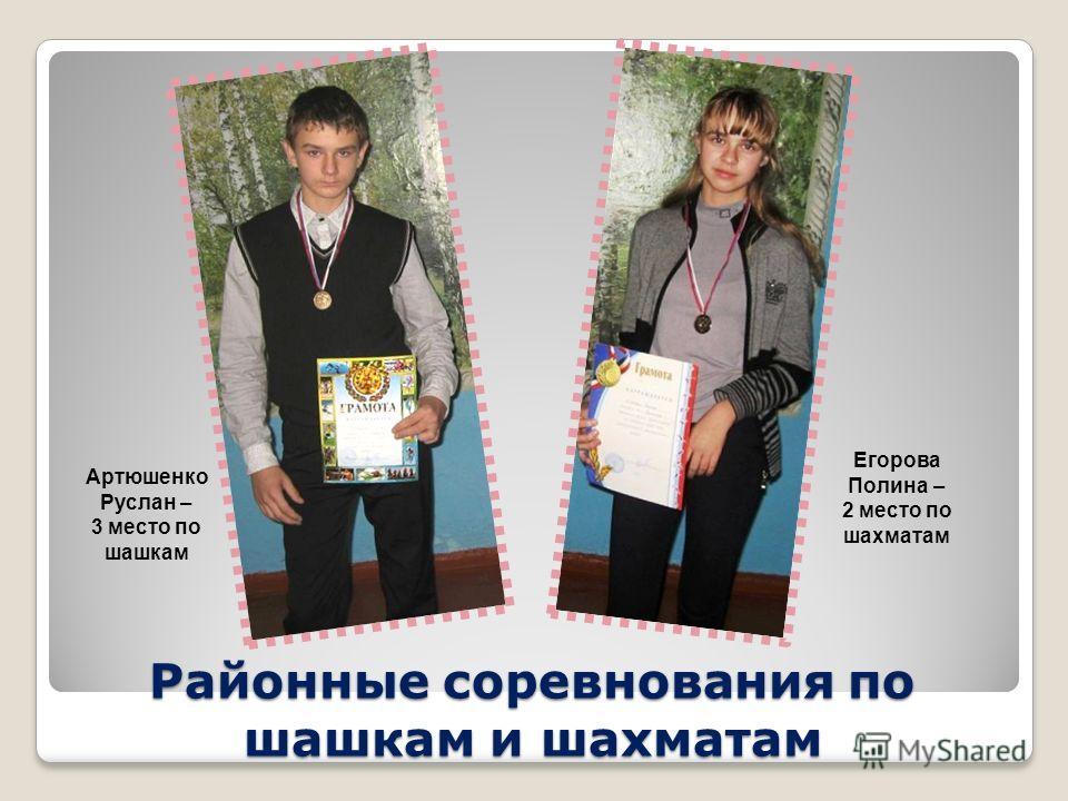 Районные соревнования по шашкам и шахматам Артюшенко Руслан – 3 место по шашкам Егорова Полина – 2 место по шахматам