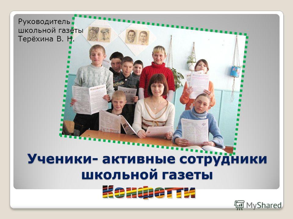 Ученики- активные сотрудники школьной газеты Руководитель школьной газеты Терёхина В. Н.