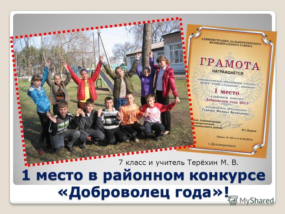 1 место в районном конкурсе «Доброволец года»! 7 класс и учитель Терёхин М. В.