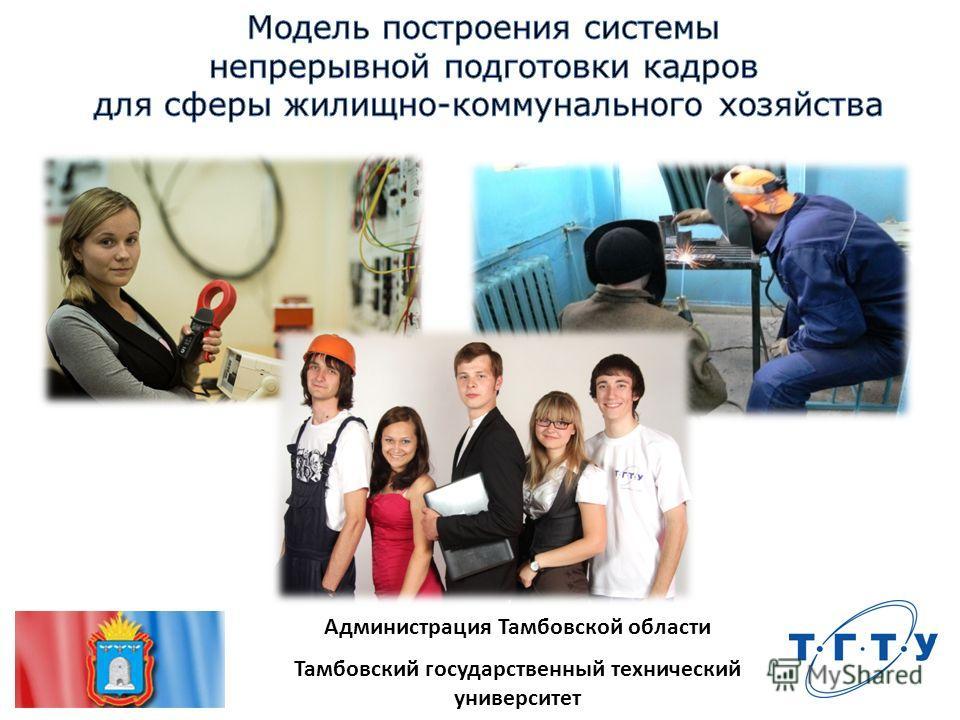 Администрация Тамбовской области Тамбовский государственный технический университет