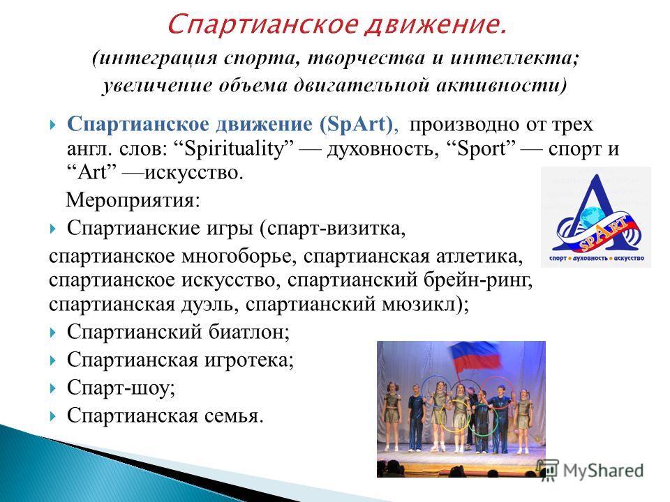 Спартианское движение (SpArt), производно от трех англ. слов: Spirituality духовность, Sport спорт и Art искусство. Мероприятия: Спартианские игры (спарт-визитка, спартианское многоборье, спартианская атлетика, спартианское искусство, спартианский бр