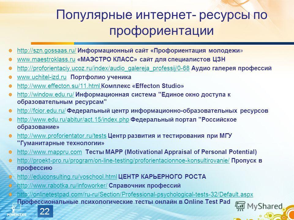 Популярные интернет- ресурсы по профориентации http://szn.gossaas.ru/http://szn.gossaas.ru/ Информационный сайт «Профориентация молодежи» www.maestroklass.ruwww.maestroklass.ru «МАЭСТРО КЛАСС» сайт для специалистов ЦЗН http://proforientaciy.ucoz.ru/i