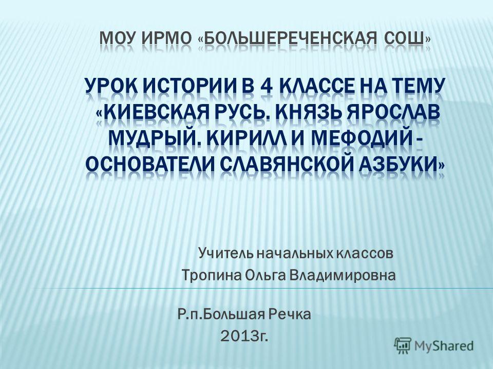 Учитель начальных классов Тропина Ольга Владимировна Р.п.Большая Речка 2013г.
