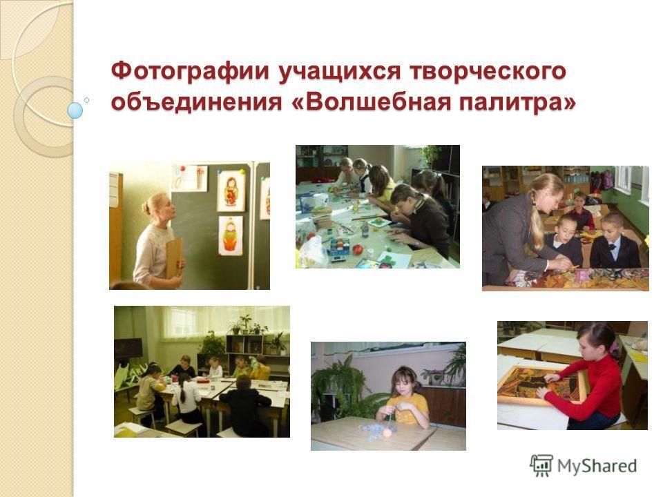 Фотографии учащихся творческого объединения «Волшебная палитра»