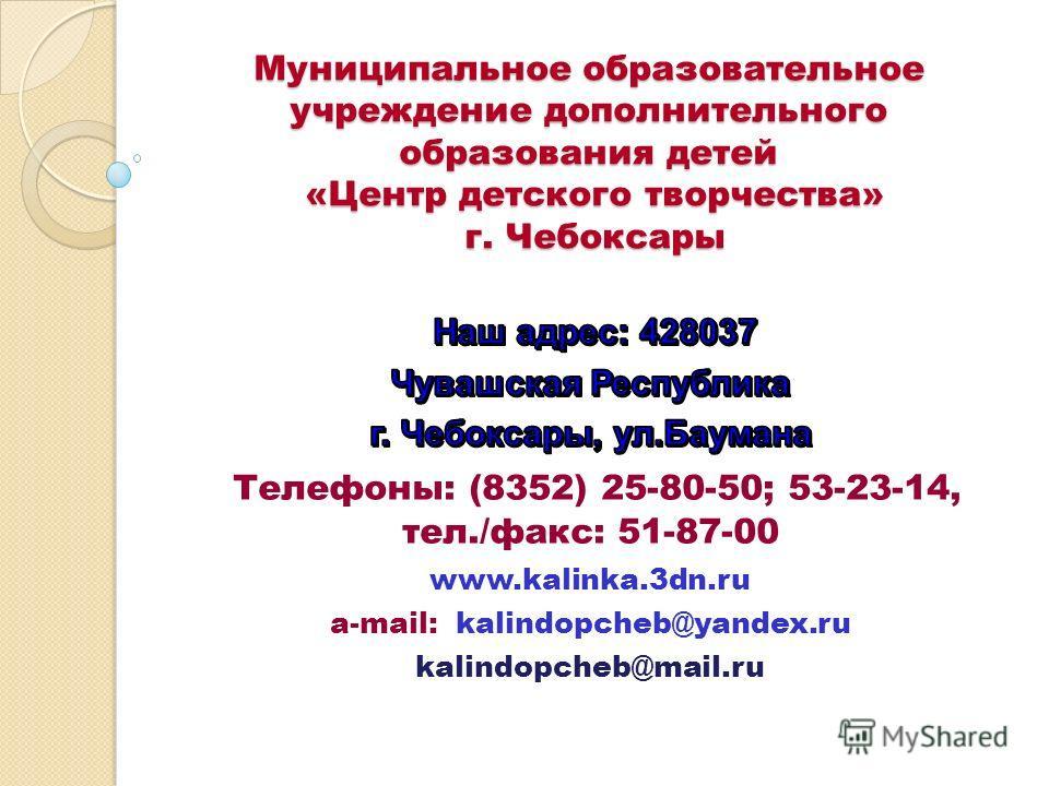 Муниципальное образовательное учреждение дополнительного образования детей «Центр детского творчества» г. Чебоксары