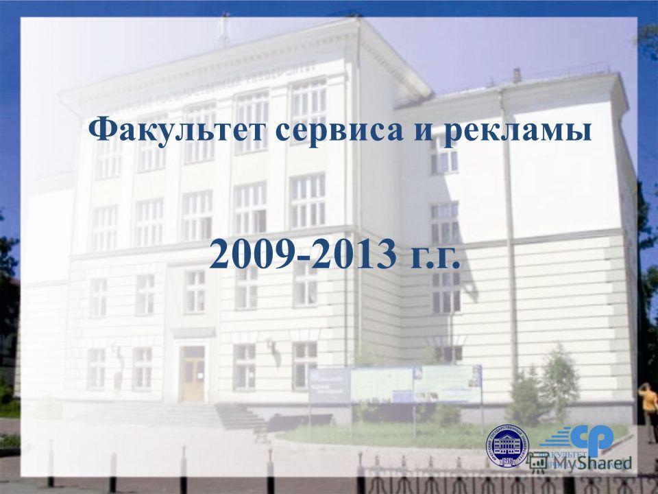 2009-2013 г.г. Факультет сервиса и рекламы
