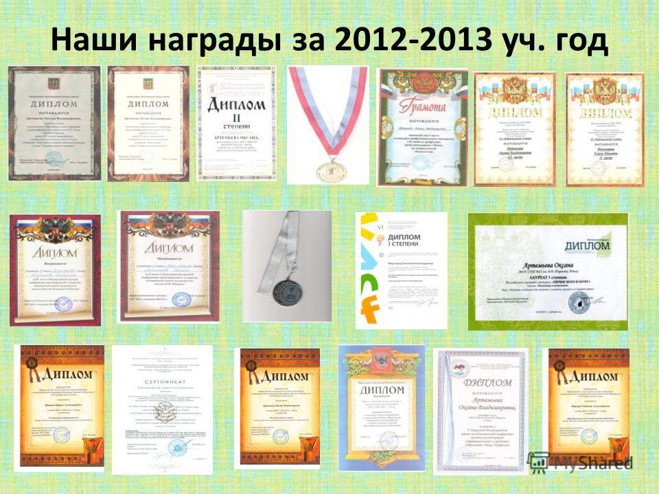 Наши награды за 2012-2013 уч. год