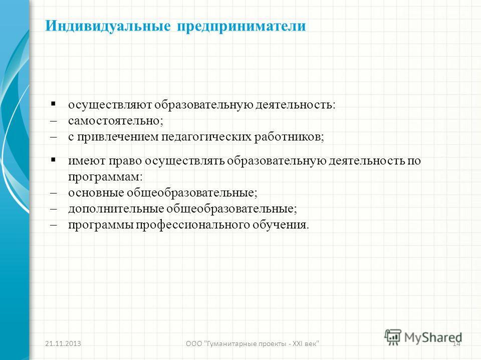 Индивидуальные предприниматели 21.11.2013ООО