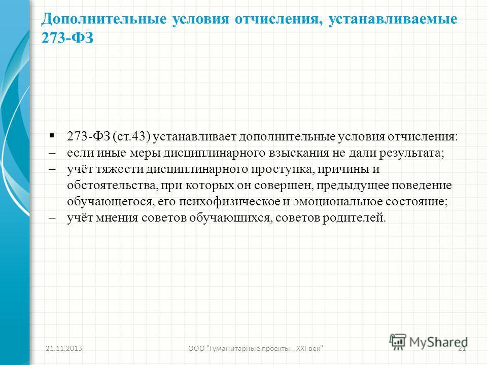 Дополнительные условия отчисления, устанавливаемые 273-ФЗ 21.11.2013ООО