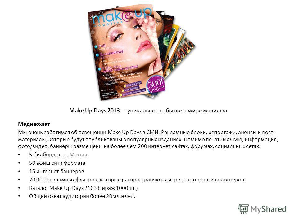 Make Up Days 2013 – уникальное событие в мире макияжа. Медиаохват Мы очень заботимся об освещении Make Up Days в СМИ. Рекламные блоки, репортажи, анонсы и пост- материалы, которые будут опубликованы в популярных изданиях. Помимо печатных СМИ, информа