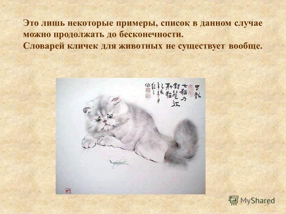 Это лишь некоторые примеры, список в данном случае можно продолжать до бесконечности. Словарей кличек для животных не существует вообще. 29