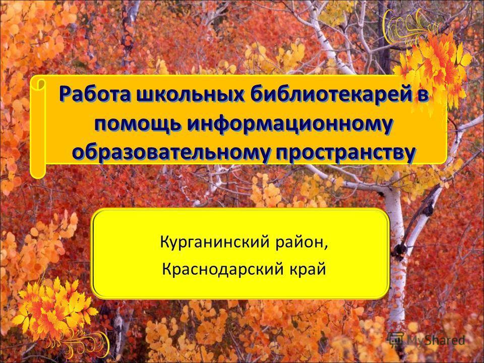 Работа школьных библиотекарей в помощь информационному образовательному пространству Курганинский район, Краснодарский край