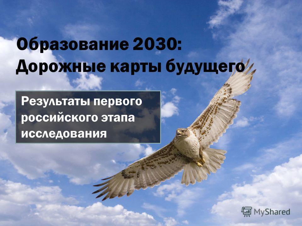 Образование 2030: Дорожные карты будущего Результаты первого российского этапа исследования