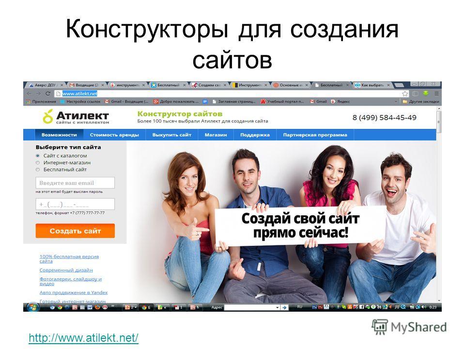 Конструкторы для создания сайтов http://www.atilekt.net/