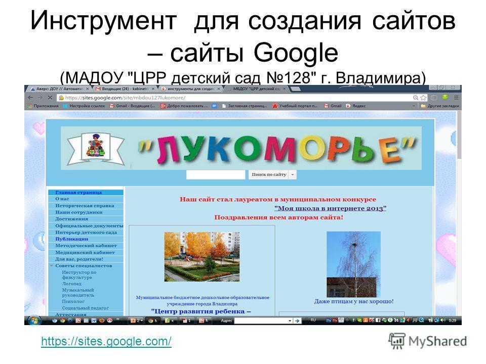Инструмент для создания сайтов – сайты Google (МАДОУ ЦРР детский сад 128 г. Владимира) https://sites.google.com/