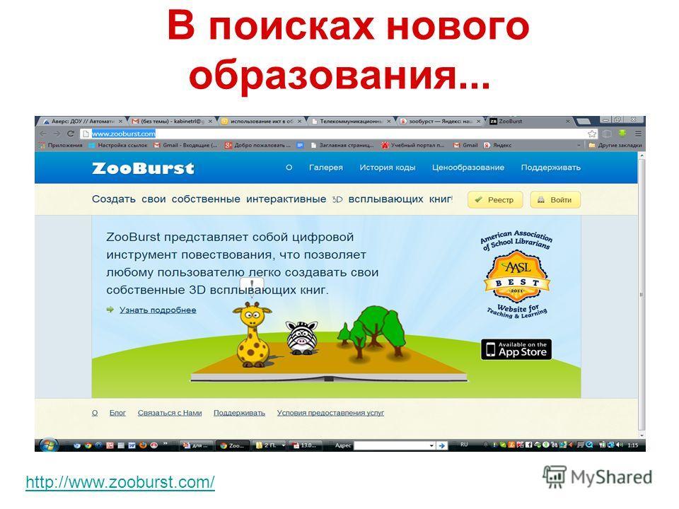 В поисках нового образования... http://www.zooburst.com/