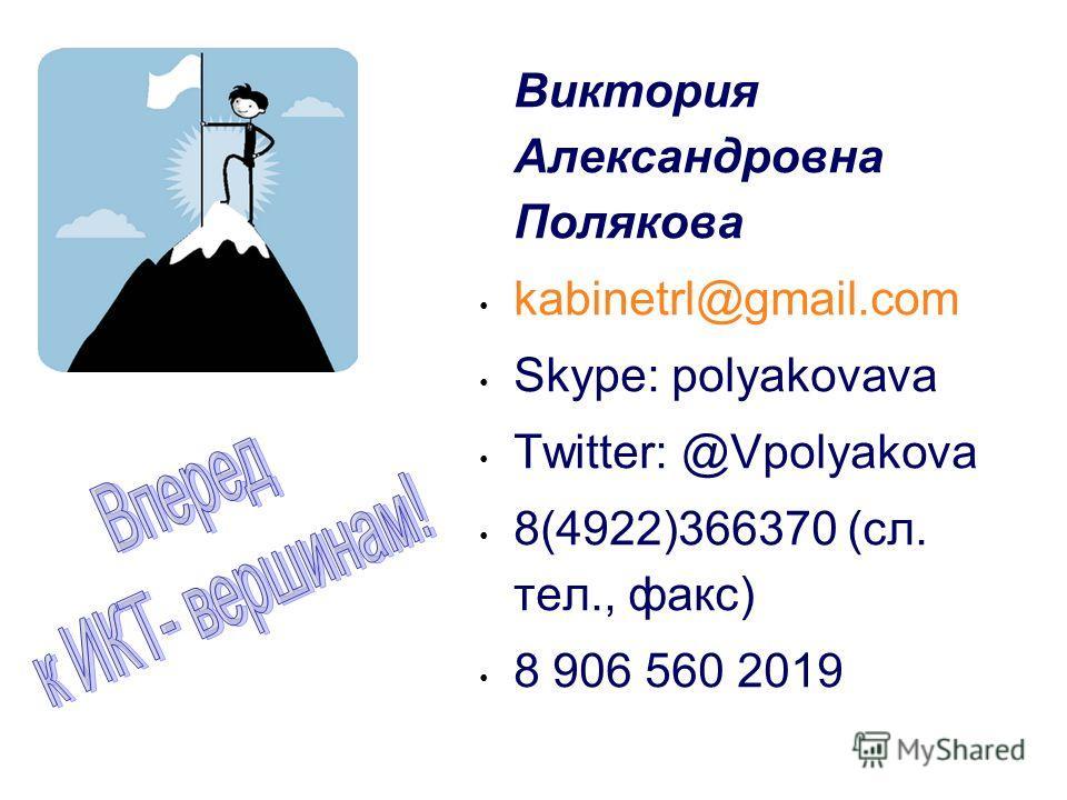 Виктория Александровна Полякова kabinetrl@gmail.com Skype: polyakovava Twitter: @Vpolyakova 8(4922)366370 (сл. тел., факс) 8 906 560 2019