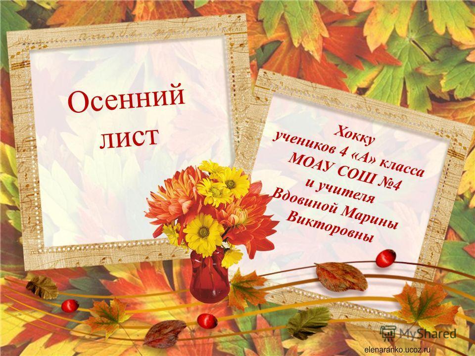 Осенний лист Хокку учеников 4 «А» класса МОАУ СОШ 4 и учителя Вдовиной Марины Викторовны
