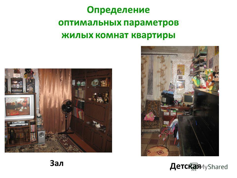 Определение оптимальных параметров жилых комнат квартиры Зал Детская