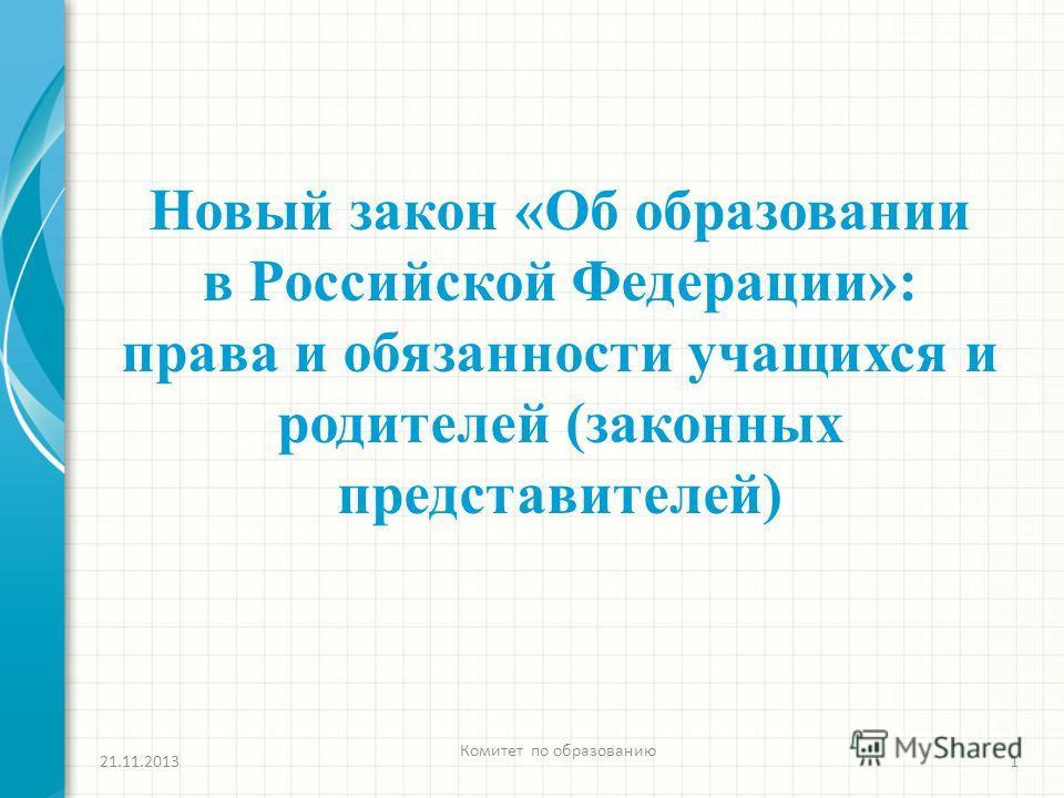 21.11.2013 Комитет по образованию 1 Новый закон «Об образовании в Российской Федерации»: права и обязанности учащихся и родителей (законных представителей)