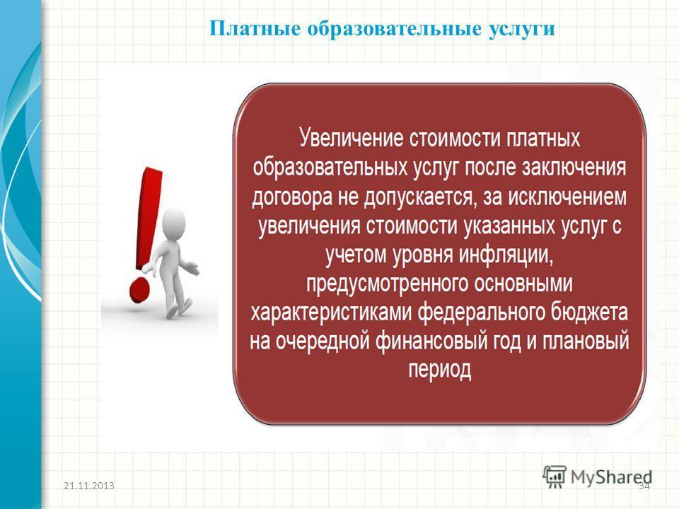 21.11.201334 Платные образовательные услуги