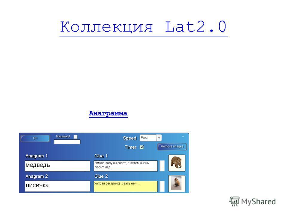Коллекция Lat2.0 Анаграмма