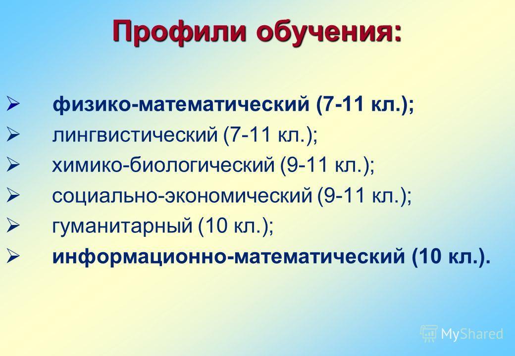 Профили обучения: физико-математический (7-11 кл.); лингвистический (7-11 кл.); химико-биологический (9-11 кл.); социально-экономический (9-11 кл.); гуманитарный (10 кл.); информационно-математический (10 кл.).