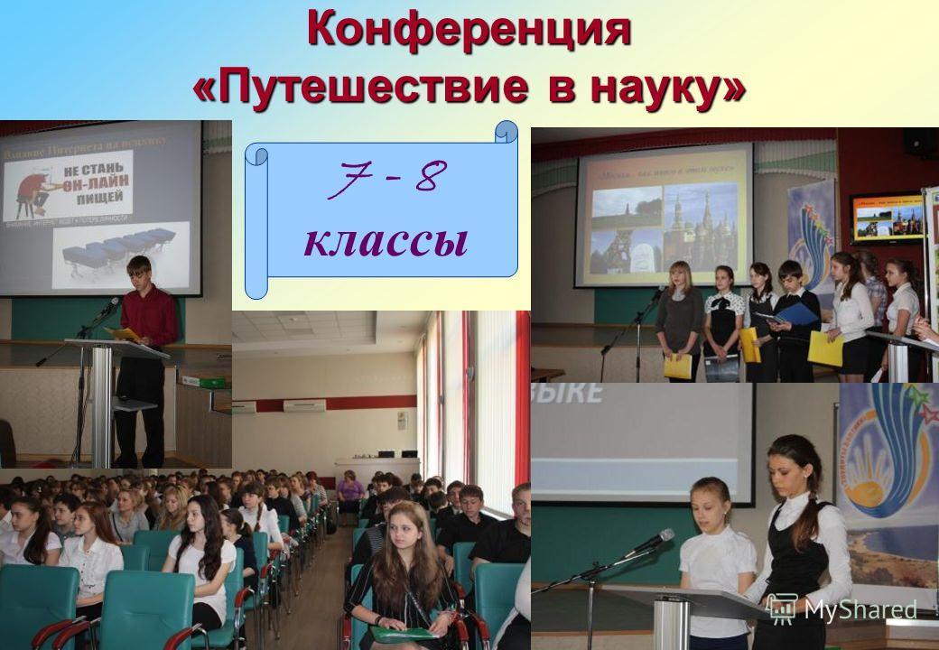 Конференция «Путешествие в науку» 7 - 8 классы