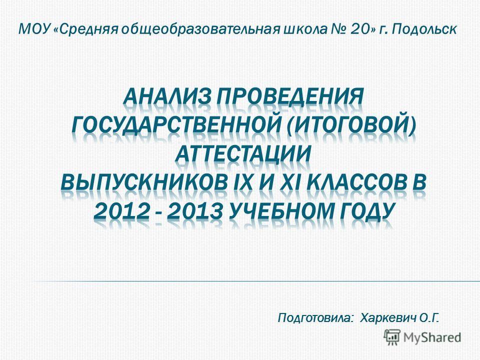 МОУ «Средняя общеобразовательная школа 20» г. Подольск Подготовила: Харкевич О.Г.