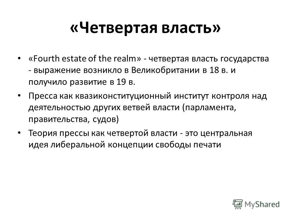 «Четвертая власть» «Fourth estate of the realm» - четвертая власть государства - выражение возникло в Великобритании в 18 в. и получило развитие в 19 в. Пресса как квазиконституционный институт контроля над деятельностью других ветвей власти (парламе
