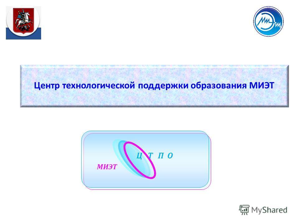 Центр технологической поддержки образования МИЭТ Ц Т П О МИЭТ