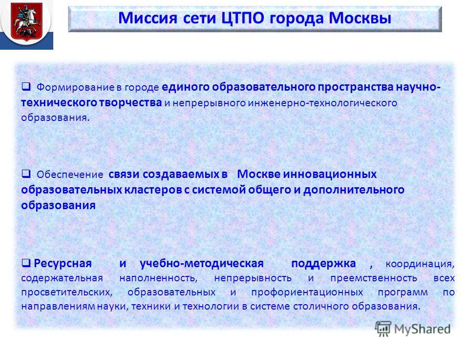 Формирование в городе единого образовательного пространства научно- технического творчества и непрерывного инженерно-технологического образования. Обеспечение связи создаваемых в Москве инновационных образовательных кластеров с системой общего и допо
