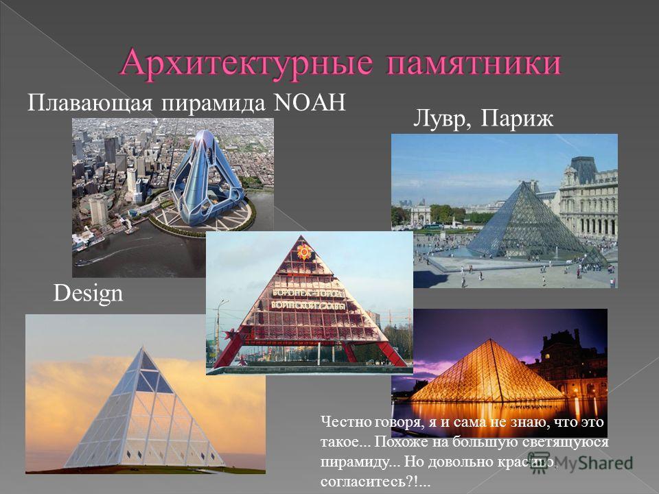 Плавающая пирамида NOAH Лувр, Париж Design Честно говоря, я и сама не знаю, что это такое... Похоже на большую светящуюся пирамиду... Но довольно красиво, согласитесь?!...