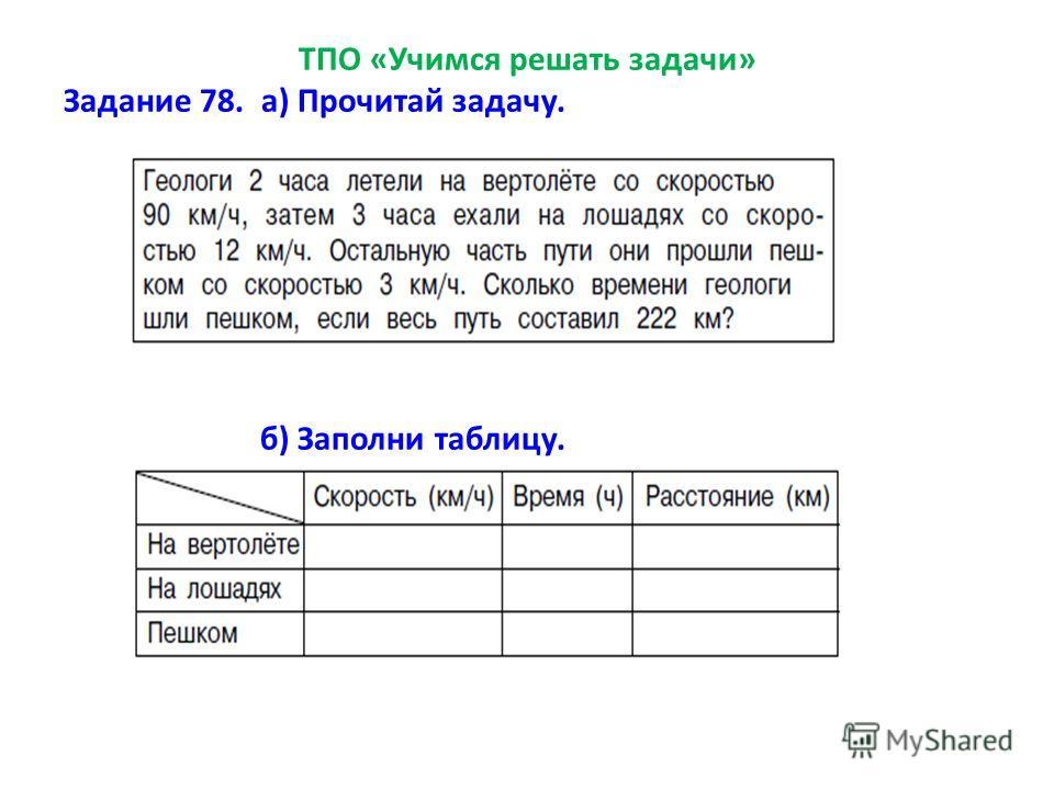 ТПО «Учимся решать задачи» Задание 78. а) Прочитай задачу. б) Заполни таблицу.