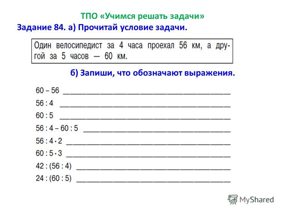 ТПО «Учимся решать задачи» Задание 84. а) Прочитай условие задачи. б) Запиши, что обозначают выражения.