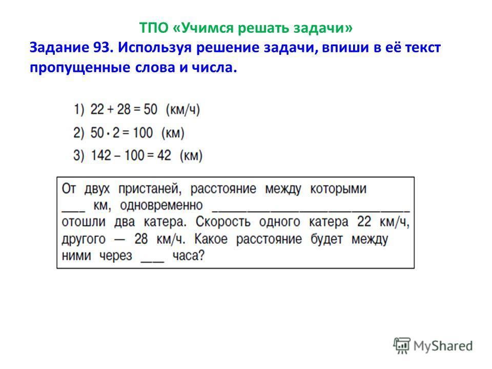 ТПО «Учимся решать задачи» Задание 93. Используя решение задачи, впиши в её текст пропущенные слова и числа.