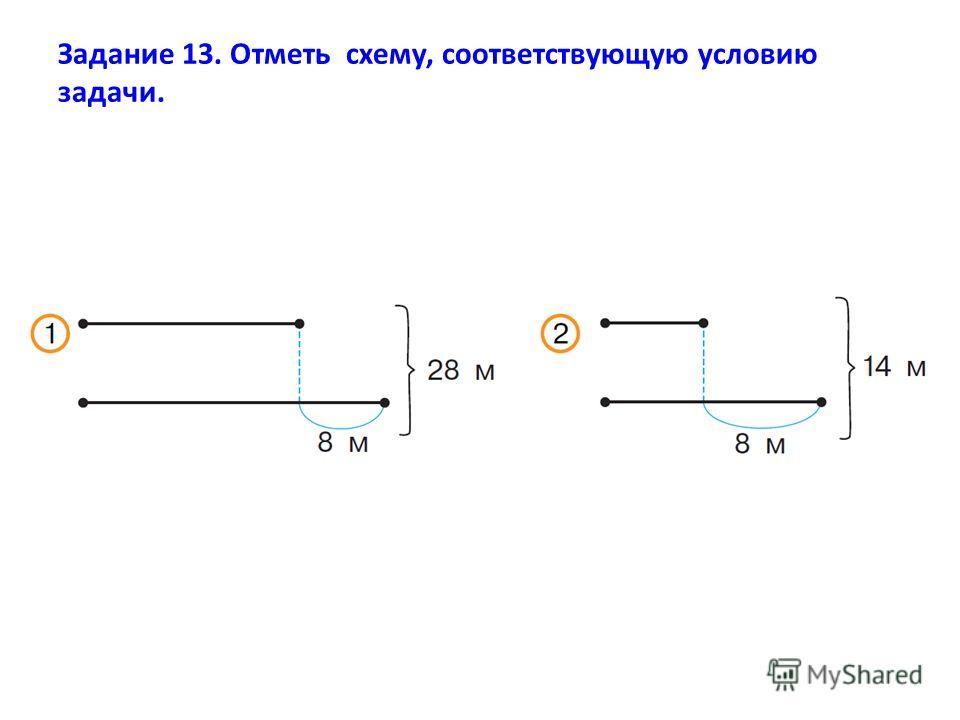 Задание 13. Отметь схему, соответствующую условию задачи.