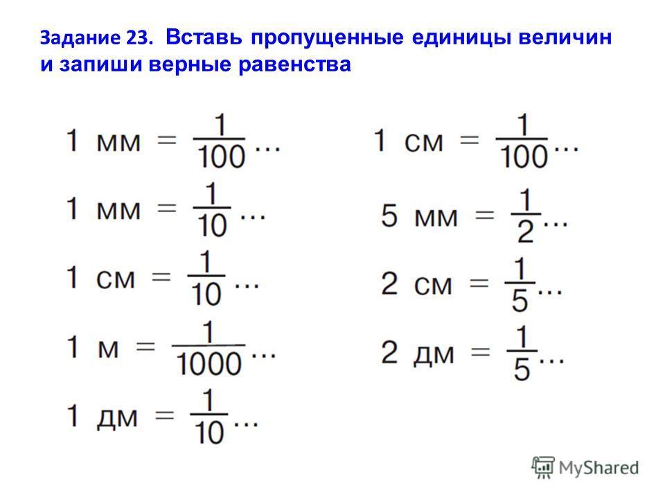 Задание 23. Вставь пропущенные единицы величин и запиши верные равенства