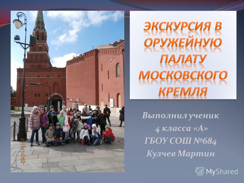 Выполнил ученик 4 класса «А» ГБОУ СОШ 684 Кулчев Мартин