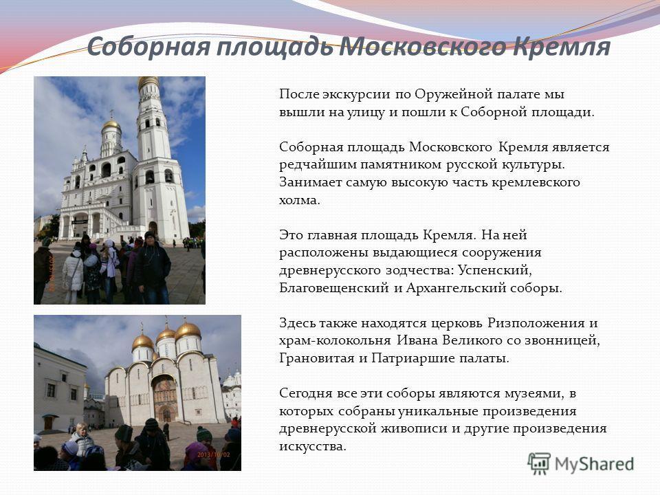 Соборная площадь Московского Кремля После экскурсии по Оружейной палате мы вышли на улицу и пошли к Соборной площади. Соборная площадь Московского Кремля является редчайшим памятником русской культуры. Занимает самую высокую часть кремлевского холма.