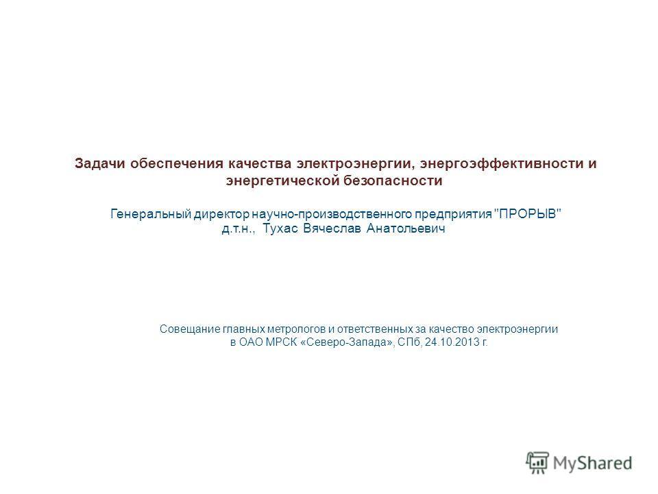 Задачи обеспечения качества электроэнергии, энергоэффективности и энергетической безопасности Генеральный директор научно-производственного предприятия