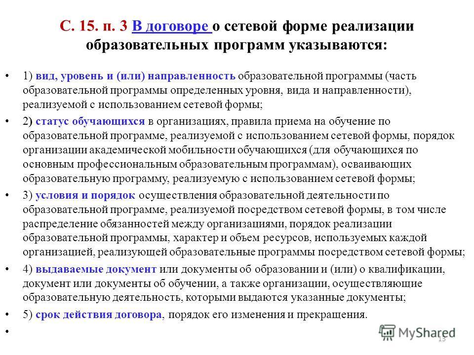 С. 15. п. 3 В договоре о сетевой форме реализации образовательных программ указываются: 1) вид, уровень и (или) направленность образовательной программы (часть образовательной программы определенных уровня, вида и направленности), реализуемой с испол
