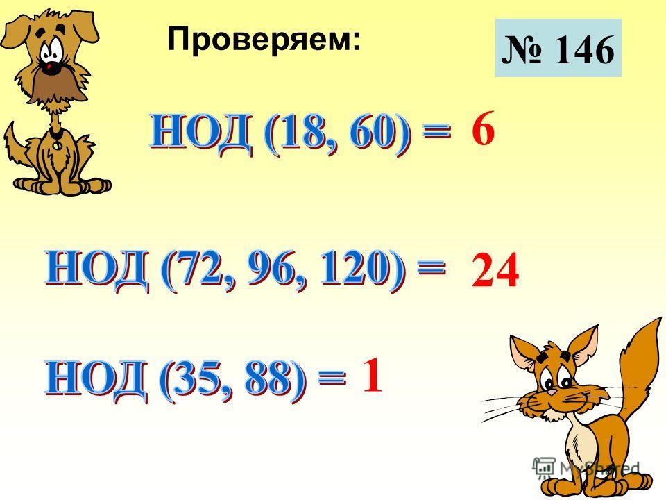 146 Проверяем: 6 24 1