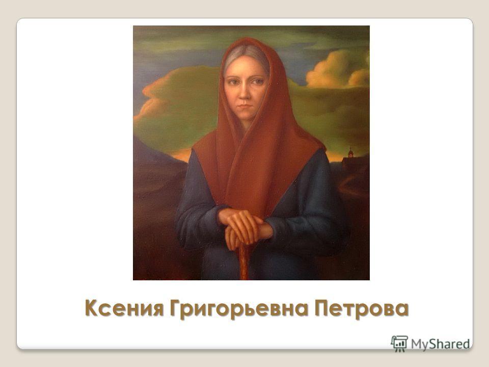 Ксения Григорьевна Петрова
